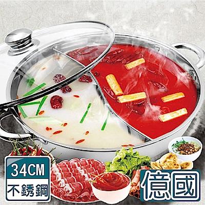 億國鍋具 不鏽鋼鍋加厚鴛鴦鍋34公分含鍋蓋