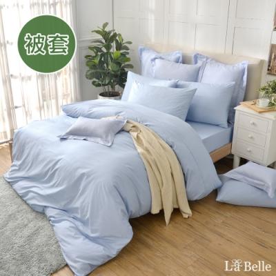 義大利La Belle 前衛素雅 單人 精梳純棉 被套 藍色