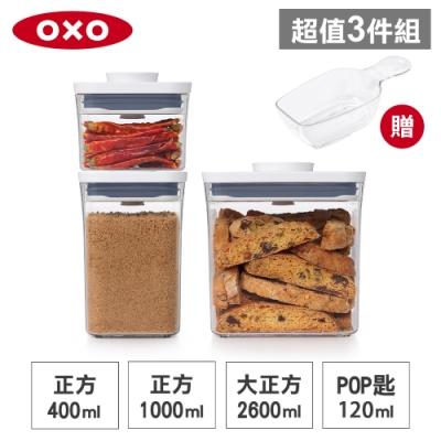 美國OXO POP正方大正方保鮮收納盒超值四件組(正方0.4L+正方1L+大正方2.6L+POP匙)