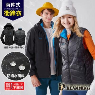 Dreamming 戶外機能防風雨保暖三穿連帽外套 衝鋒衣 二件式-黑色
