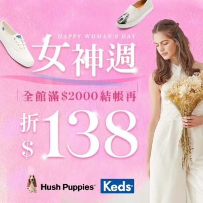 Hush Puppies &Keds 女神週  滿2000再折138