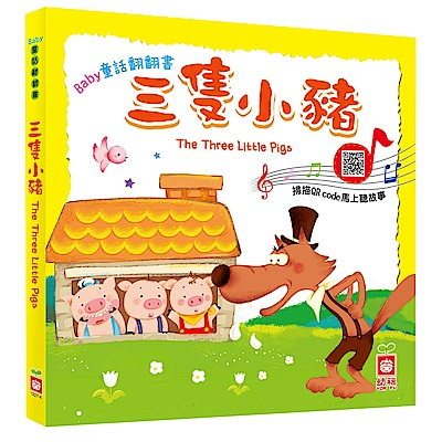 Baby童話翻翻書:三隻小豬