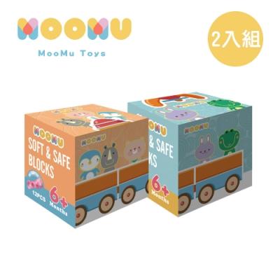 【MOOMU】馬卡龍香草軟積木 12 pcs 盒裝 2入組 - (藍+橘)