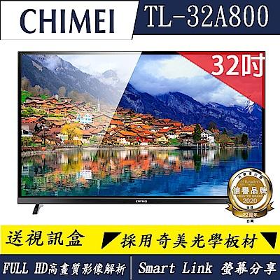 奇美CHIMEI 32型 LED低藍光液晶
