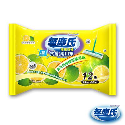 無塵氏 檸檬柑橘抗菌拭拖兩用布 12枚