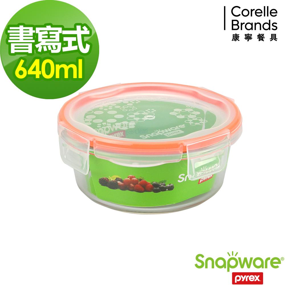 Snapware康寧密扣 耐熱玻璃保鮮盒640ml(圓形)