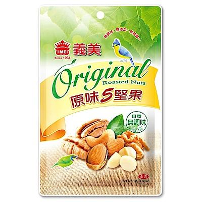義美 原味5堅果(130g)