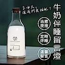 iSFun 奶瓶留言版小夜燈