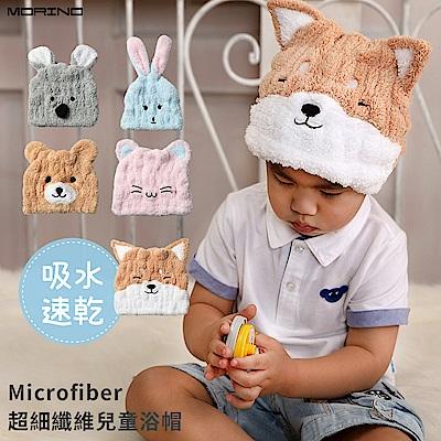 【MORINO摩力諾】超細纖維動物造型速乾兒童浴帽 毛帽