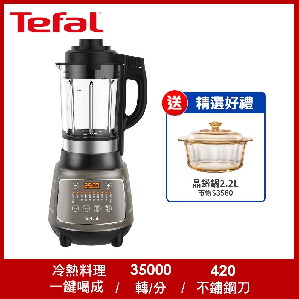 【贈康寧晶鑽鍋2.2L】Tefal 特福高速動能營養調理機(寶寶副食品/豆漿機)
