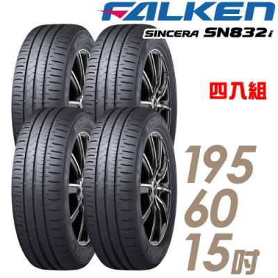 【飛隼】SINCERA SN832i 環保節能輪胎_四入組_195/60/15(832)