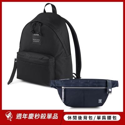 [時時樂]PORTER - CAPI後背包(S)/NEW HEAT輕量單肩腰包任選 - 原價4850元