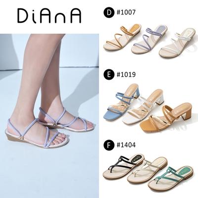 DIANA盛夏特選涼鞋-1620均一價-限時搶購