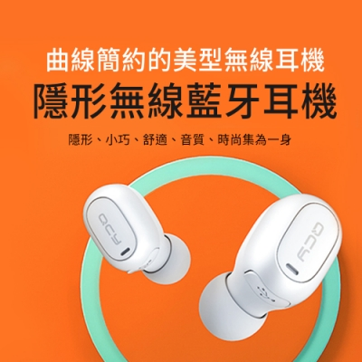 【Qcy】Mini 2迷你隱形無線藍牙耳機(藍牙5.0)