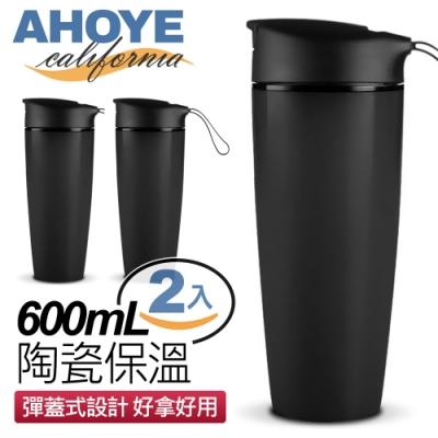 日本白鶴 悠活印象彈蓋式陶瓷保溫杯隨行杯600ml 2入組-黑色(快)