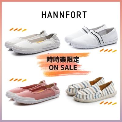 [時時樂限定]HANNFORT 百搭輕量休閒鞋(任選優惠)