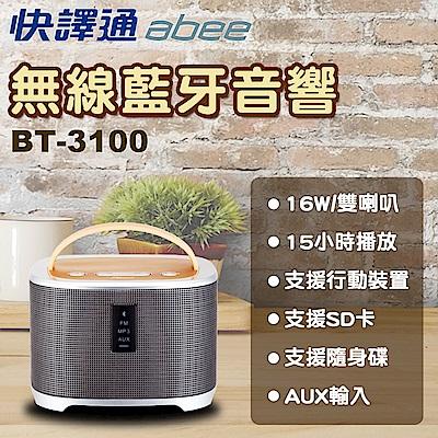 快譯通 Abee 無線藍牙音響 BT-3100