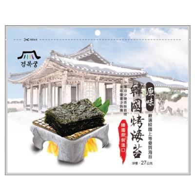 景福宮 韓國原味烤海苔(27g)