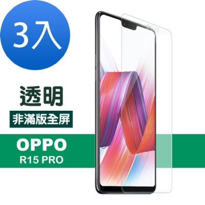 OPPO R15 Pro 透明 高清 非滿版 防刮 保護貼-超值3入組