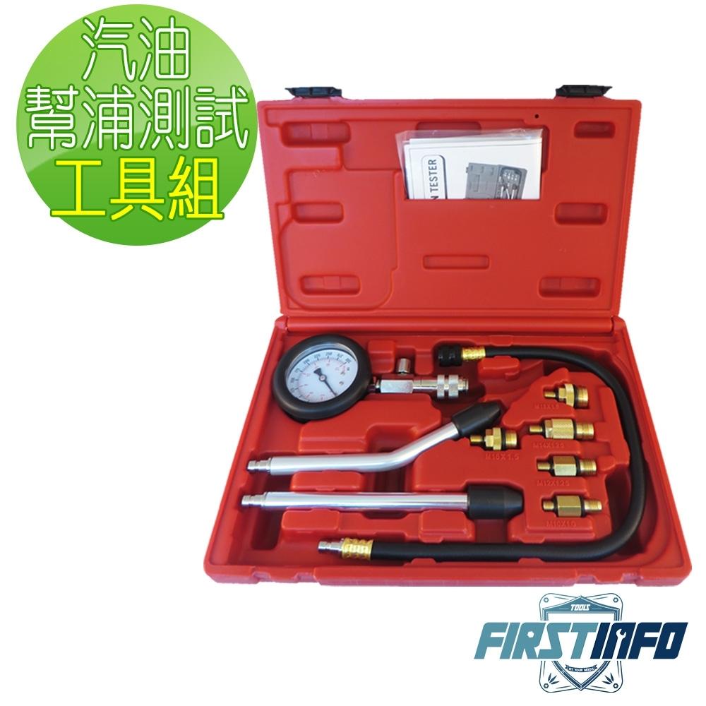 良匠工具 汽油幫浦蒸氣壓力測試工具9件組 汽機車通用 台灣製造高品質