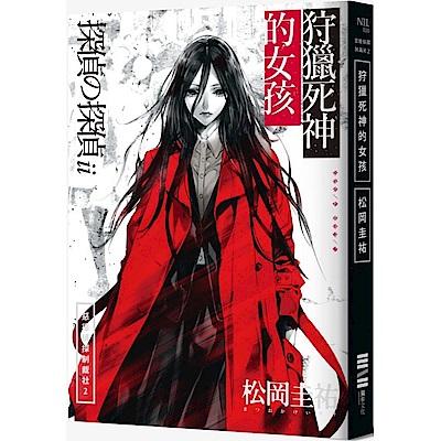 惡德偵探制裁社2:狩獵死神的女孩(贈送書衣海報)