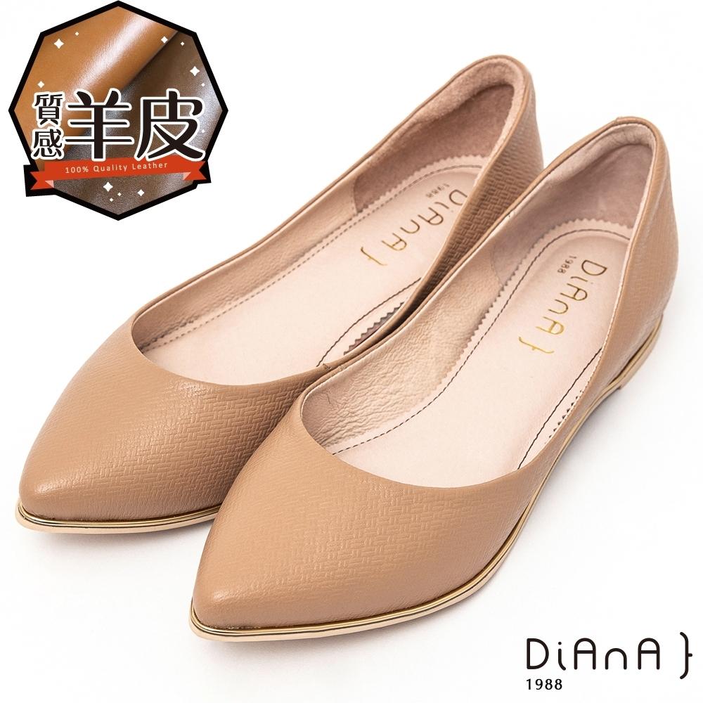 DIANA 2.5cm內增高超軟壓紋軟羊皮時尚編織感尖頭跟鞋-氣質出眾-卡其