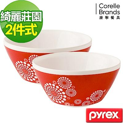 美國康寧Pyrex 綺麗莊園多功能調理碗2.5L-兩入組
