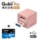Qubii Pro備份豆腐專業版 玫瑰金 + lexar 記憶卡 32GB product thumbnail 2