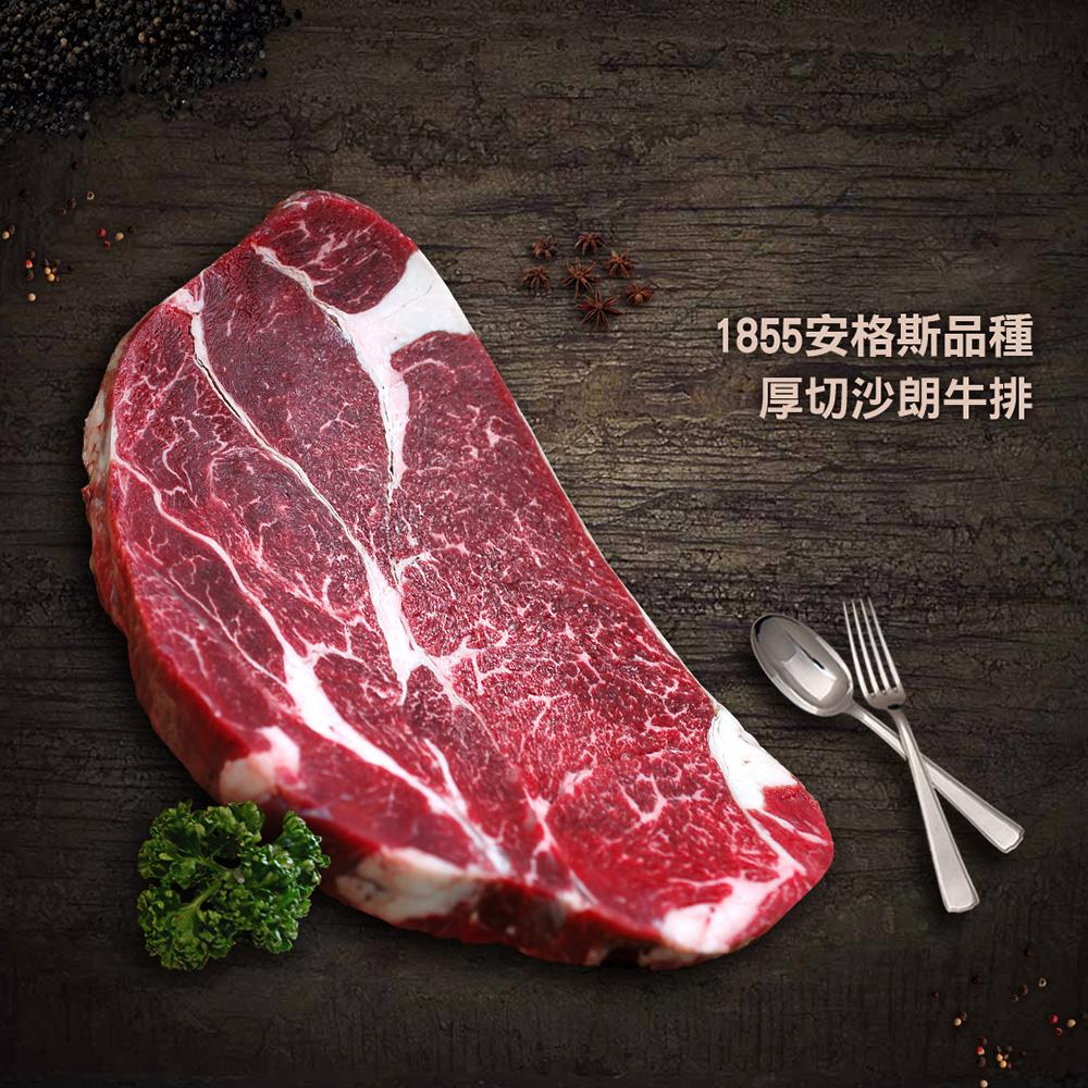 築地一番鮮- 1855濕式熟成PRIME厚切沙朗牛排3片(500g/片)