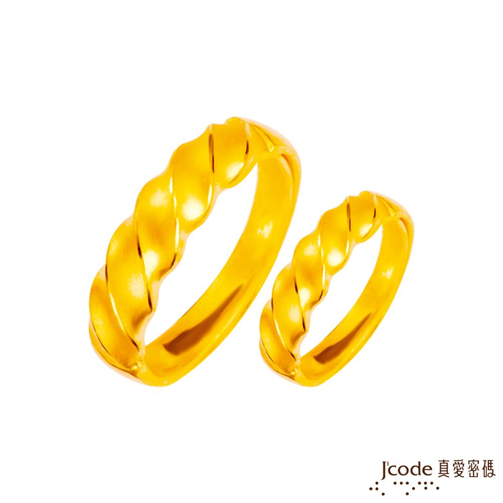 J'code真愛密碼 纏綿黃金成對戒指