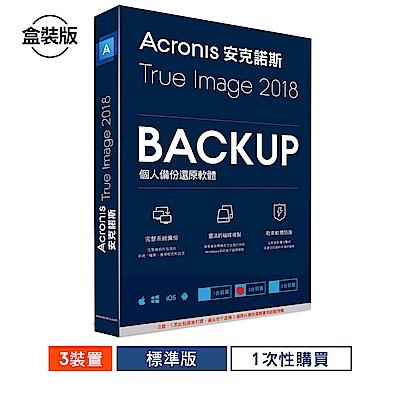 安克諾斯Acronis True Image 2018標準版1次性購買 - 3台裝置