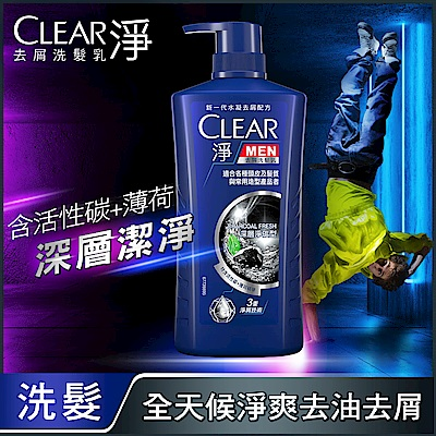 CLEAR淨│男士去屑洗髮乳 深層淨碳型 750g
