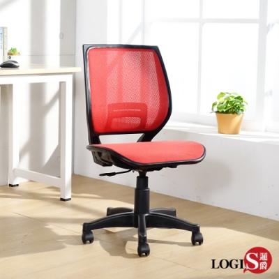 LOGIS |火影蝴蝶護腰電腦椅 辦公椅 後仰 透氣椅 升降轉椅 書房椅