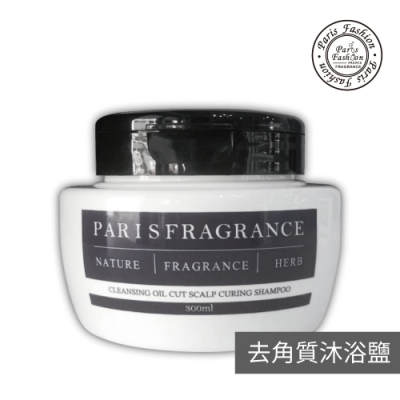 Paris fragrance 巴黎香氛-深層礦泥去角質沐浴鹽300ml