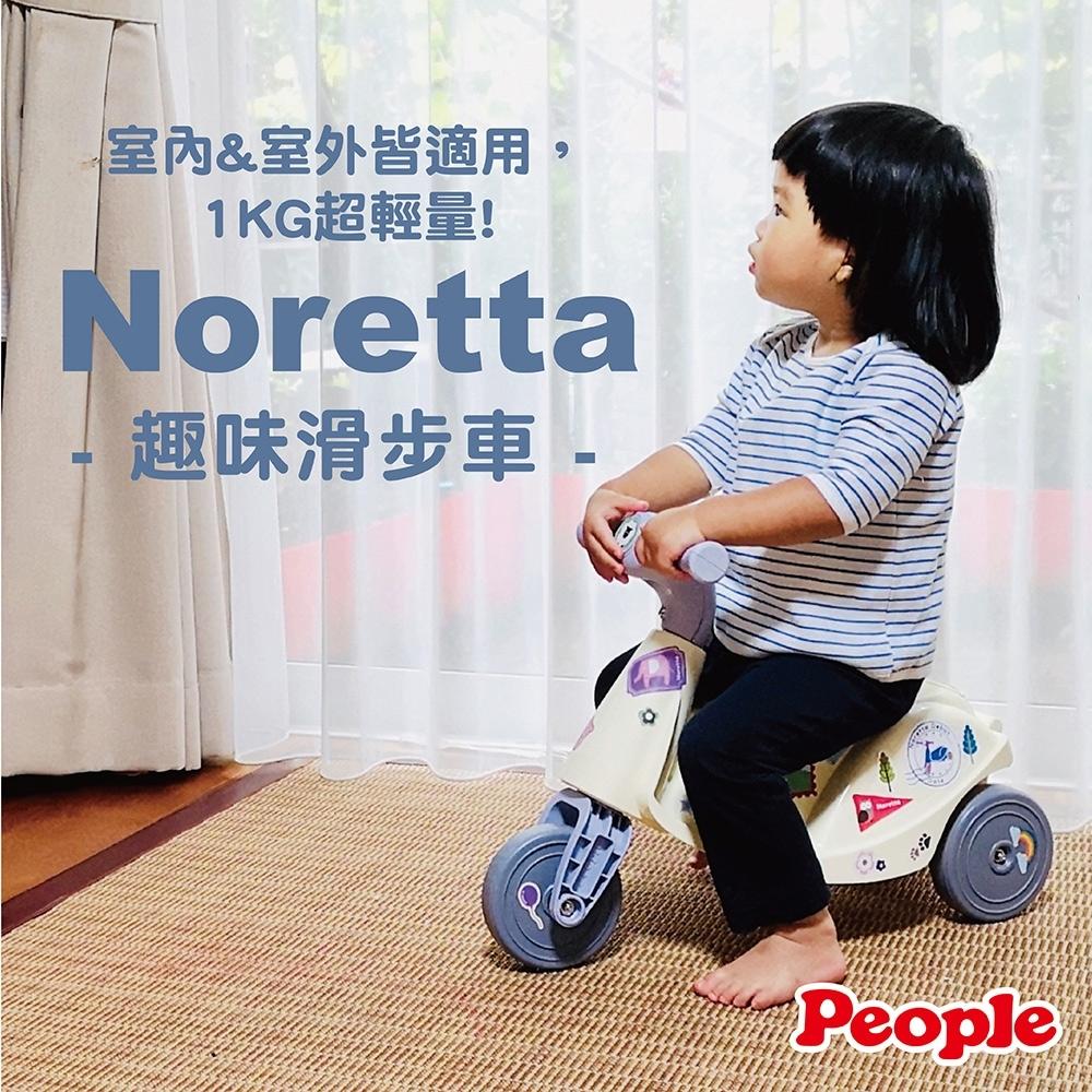 日本People-Noretta趣味滑步車(1Y+/1KG超輕量/室內&室外皆適用/訓練平衡感與肢體協調性)