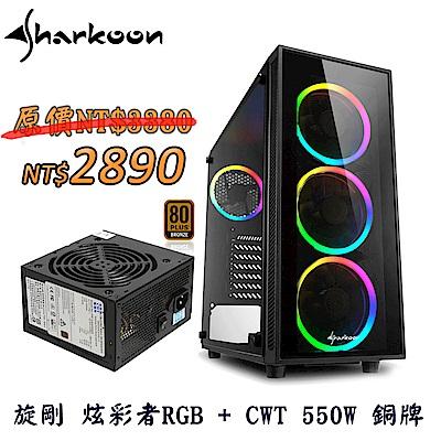 Shorkoon 旋剛 炫彩者 機殼 + CWT 僑威  550W 電源供應器 組合套餐