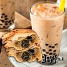 上野物產美味爆漿珍珠奶茶酥皮派x3包(500g土10%/包)