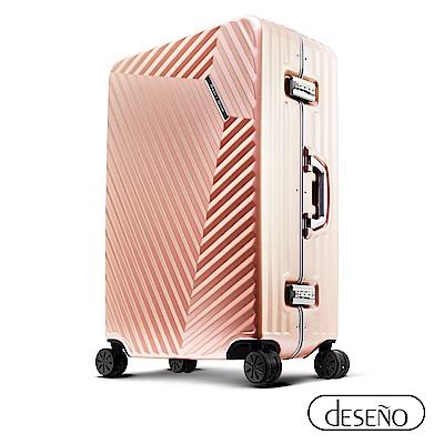 Deseno索特典藏II 26吋細鋁框行李箱-石英粉