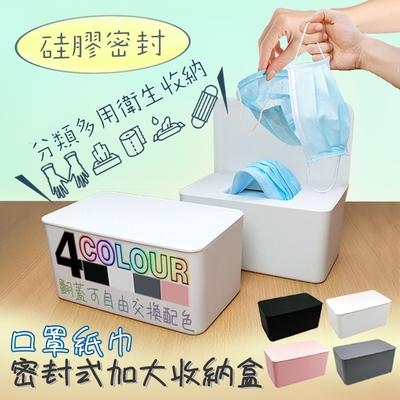 【judy家居生活用品館】口罩紙巾密封式加大收納盒