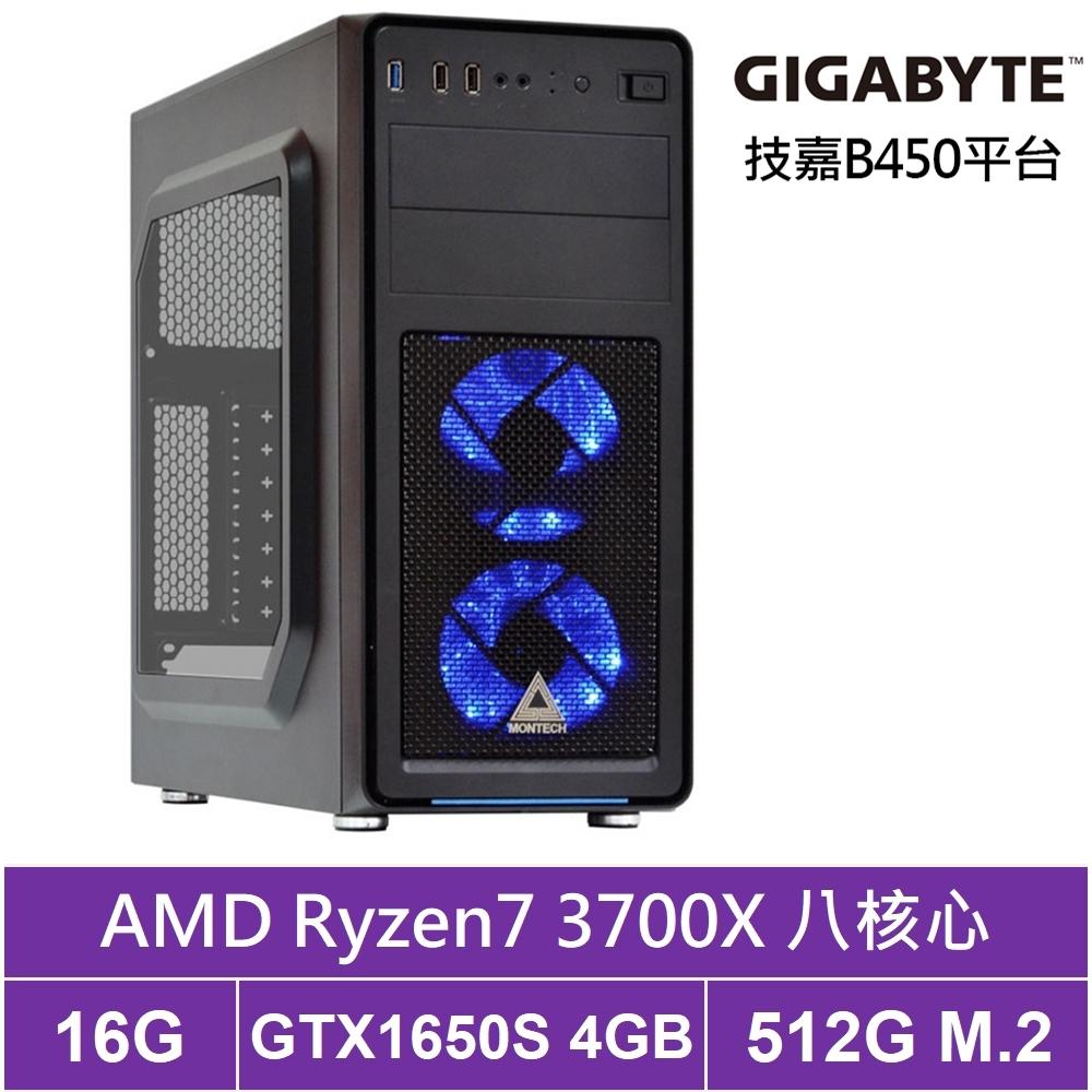 技嘉B450平台[聖影神官]R7八核GTX1650S獨顯電玩機