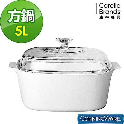 康寧Corningware 5L方型康寧鍋-純白