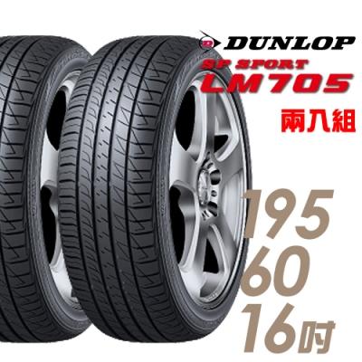 【登祿普】SP SPORT LM705 耐磨舒適輪胎_二入組_195/60/16