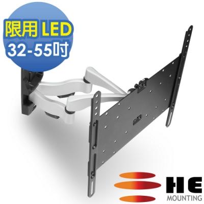 HE 電視架 H444AE - 纖薄型雙臂拉伸式 (限用32~55吋LED)