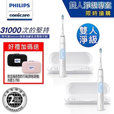 【雙人淨級專案】飛利浦智能護齦音波電動牙刷HX6859(晴空白)二入