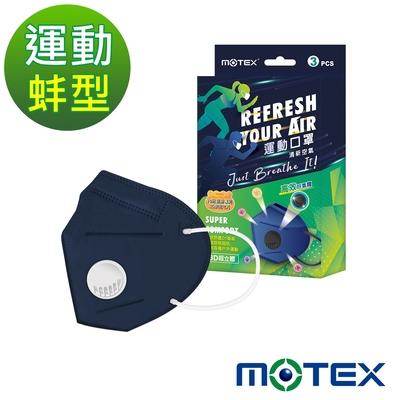 摩戴舒【蚌型】3D防塵運動口罩(3包/盒)-內附固定片1片