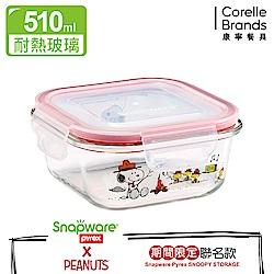 康寧密扣 Snoopy耐熱玻璃保鮮盒