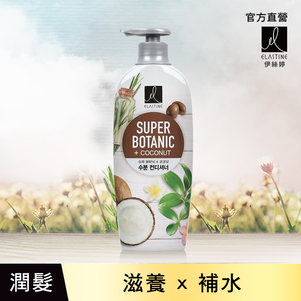 ELASTINE 伊絲婷 椰子保濕修護潤髮乳600ml