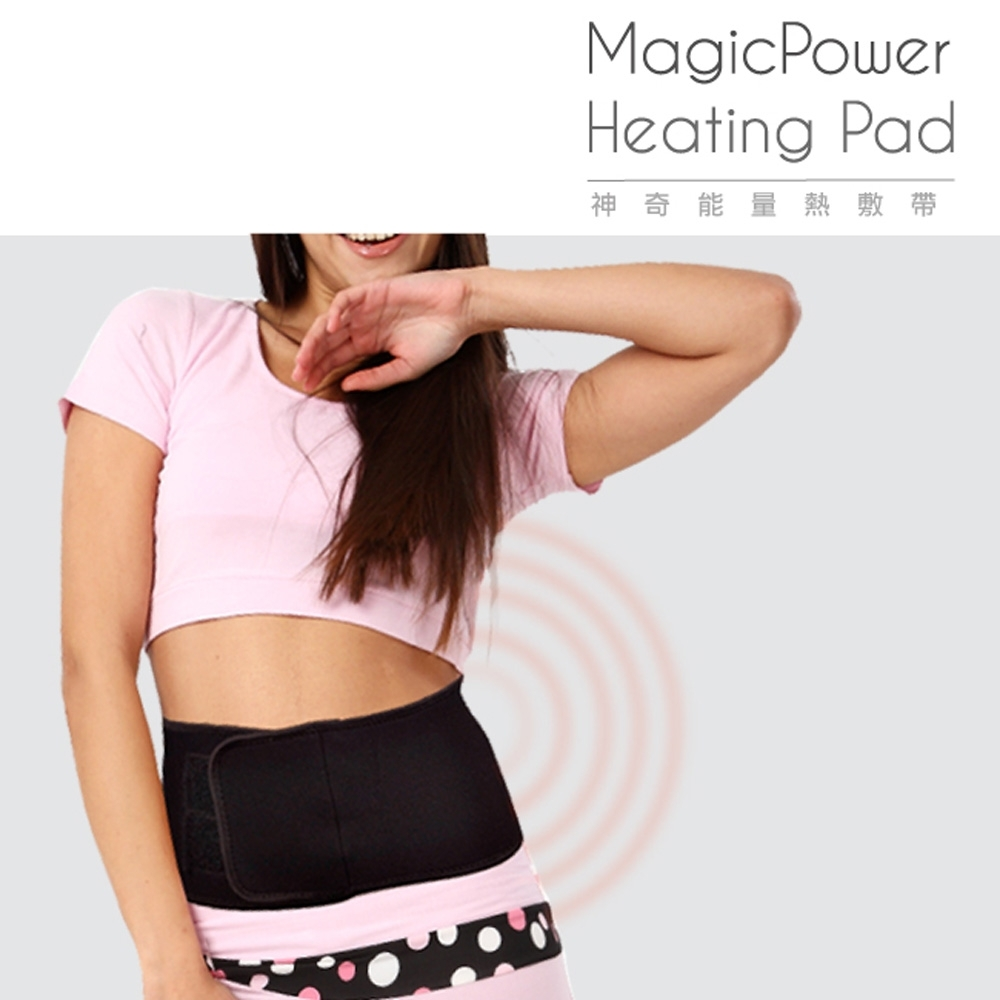 MagicPower 神奇能量熱敷帶 (腰部專用)