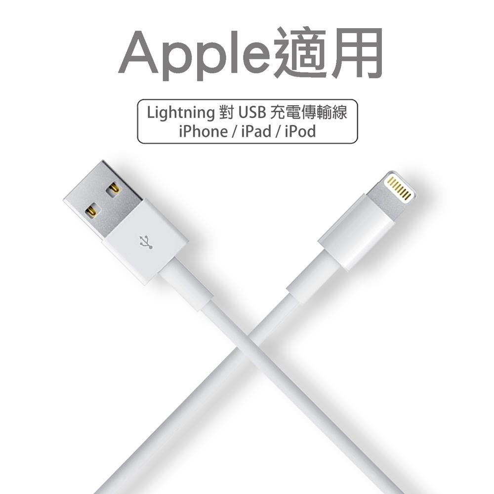 【Apple 適用】 Lightning 1M 充電線/傳輸線