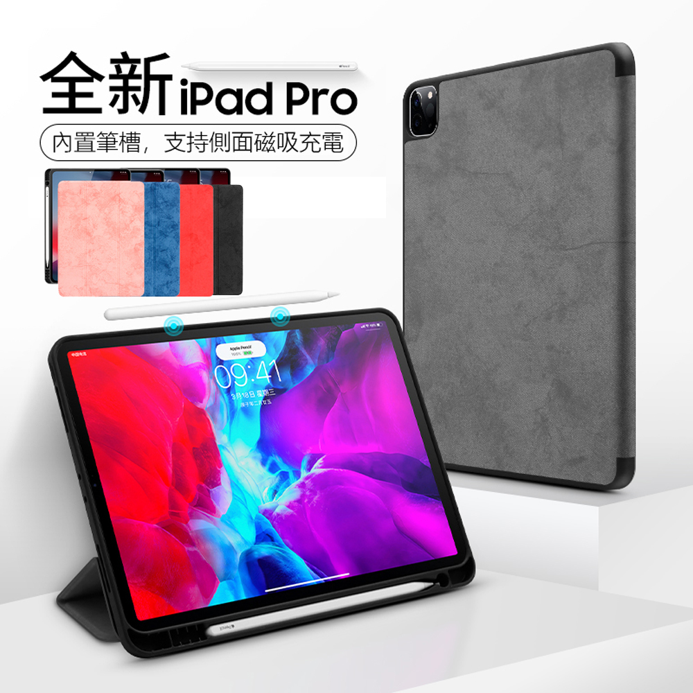Apple iPad Pro 11吋(2020) 商務帆布平板皮套 內置筆槽 防震保護殼套